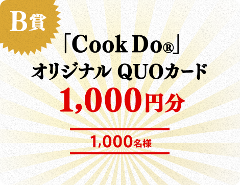 味の素でCookDo発売40周年でよしもとスペシャルライブが16860名、オリジナルQUOカード1000円分が1000名に当たる。~11/30。