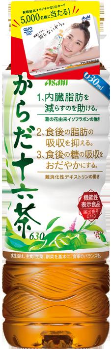 アサヒ からだ十六茶630を買うと抽選で5000名に新垣結衣オリジナルQUOカードが当たる。〜11/30。