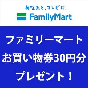 auスマートパスで抽選に外れるとファミリーマートお買物券30円分がもれなく貰える。