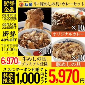 楽天で松屋の牛・豚めしの具・カレーセット30食が5970円。1食200円弱。