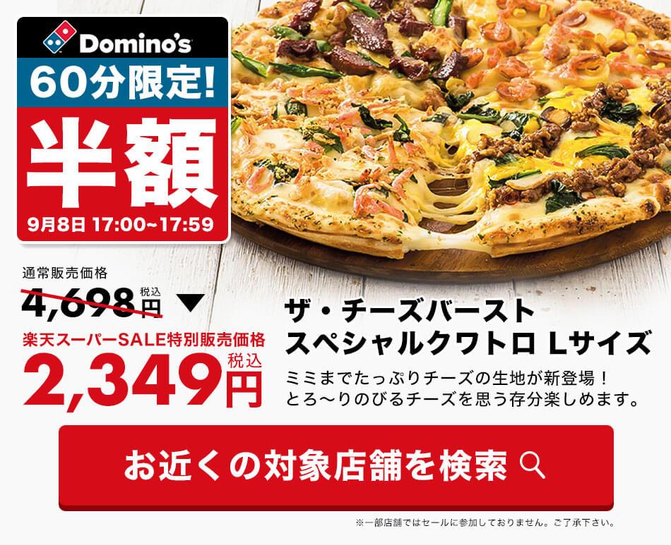 楽天デリバリーでドミノ・ピザが60分限定で半額へ。本日17時~18時。