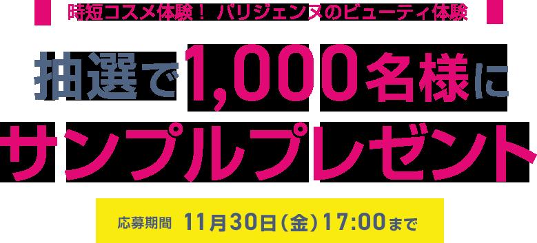 フランス由来の敏感肌スキンケアブランド「ビオデルマ」が抽選で1000名に当たる。~11/30 17時。