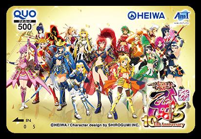 「CR戦国乙女5~10th Anniversary~」導入記念キャンペーンでオリジナルQUOカードが1059名に当たる。~10/9。