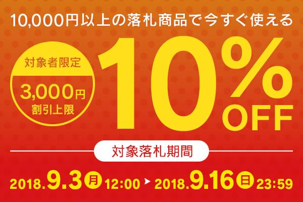 ヤフオク!でYahoo!カード対象者&メルマガ会員限定、10000円以上で使える10%OFFクーポンを配信中。