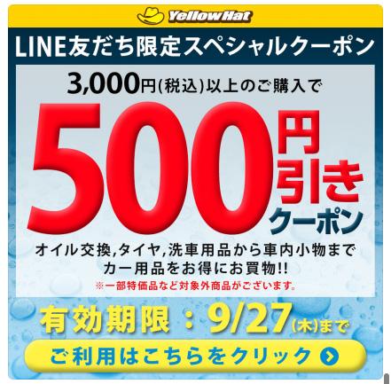 イエローハットのLINEで3000円以上500円OFFクーポン、LOOX レインコートのサンプルが先着10000名にもれなく貰える。~10/8。