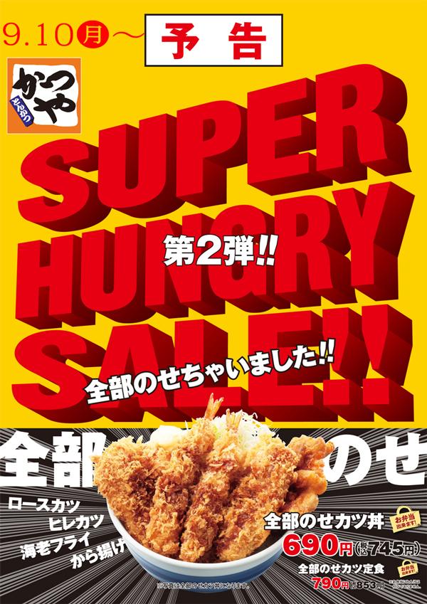 かつやで全部のせカツ丼が745円で販売予定。9/10~。
