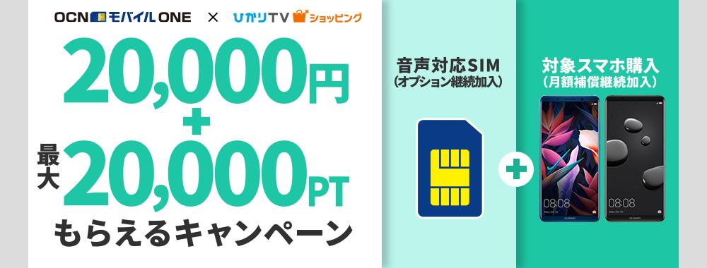 OCN モバイル ONE申込み+端末購入で現金2万円+最大3万ポイントバック。Huawei Mate10 Pro、Nova3、P20lite、ZenFone5Zも対象。~10/24 12時。