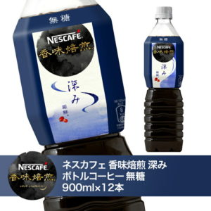 楽天スーパーDEALでネスカフェ 香味焙煎 深み ボトルコーヒー 無糖 900ml×12本が2248、ポイント30%で実質1573円、1本131円。送料650円。