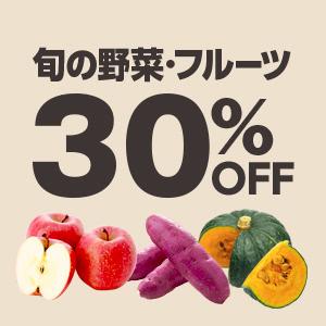 Yahoo!ショッピングでジュース含め、りんご、柿、さつまいも、かぼちゃなど30%OFFクーポンを配布中。本日限定。