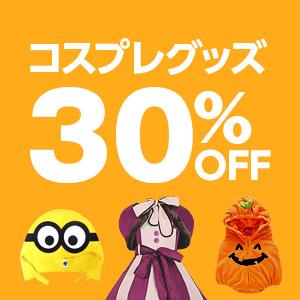 Yahoo!ショッピングで1万円以下で使えるハロウィンなどのコスプレ・仮装30%OFFクーポンを配布中。本日限定。