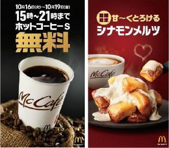 マクドナルドで夜ホットコーヒー時価100円が無料配布予定。10/16~19、毎日15-21時。