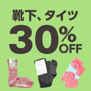 Yahoo!ショッピングで1万円以下で使える靴下、タイツカテゴリ30%OFFクーポンを配布中。本日限定。