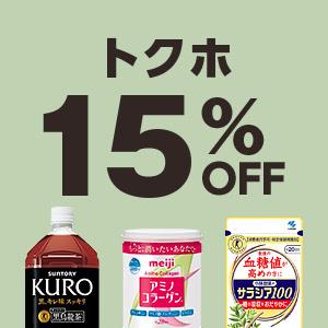 Yahoo!ショッピングで1万円以下で使えるトクホ商品の特茶やコカコーラプラス、ヘルシアなど15%OFFクーポンを配布中。本日限定。