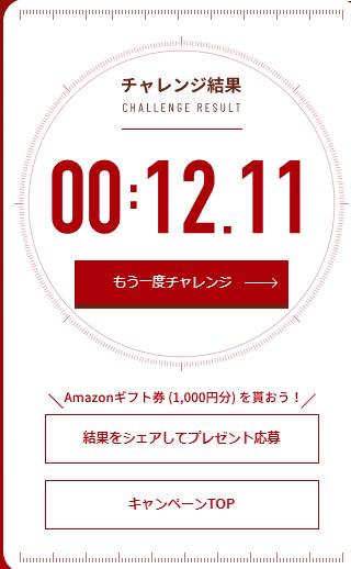 森永でHappy DARS Dayで12月12日はダースの日。12.12秒でストップウォッチを止めると抽選で12名に純金ダースの粒100万円分、1212名にアマゾンギフト券1000円が当たる。~12/12。