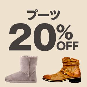 Yahoo!ショッピングで1万円以下で使えるブーツカテゴリ20%OFFクーポンを配布中。本日限定。