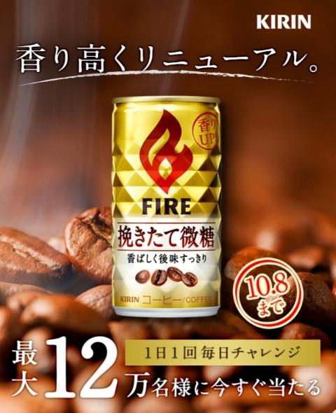 キリンの缶コーヒー「キリン ファイア 挽きたて微糖」が抽選で12万名に当たる。セブンイレブンで引き換え可能。〜10/12。