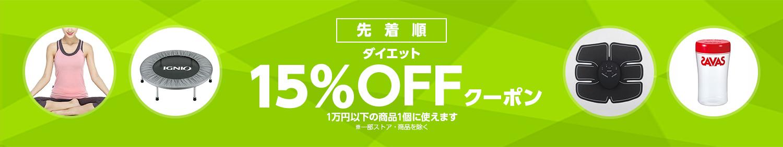 Yahoo!ショッピングでダイエット用品、腹筋パッド、プロテインなど15%OFFとなるクーポンを配布中。本日限定。