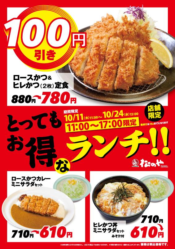 とんかつの松のや、松乃家でお得なランチフェア。ロースヒレカツ定食、ロースカツカレー、ヒレカツ丼などが100円引き。~10/24 15時。今日の昼飯決まりだな。