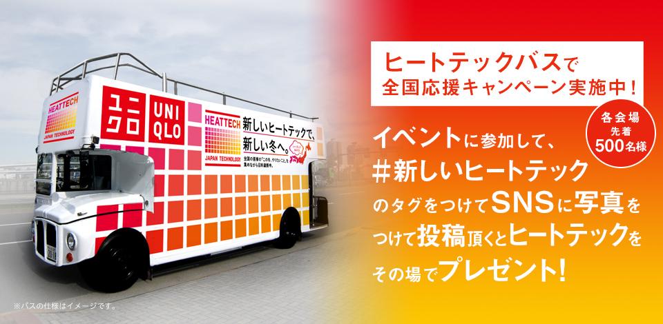 ユニクロのヒートテックバスでSNSに写真をアップすると、もれなくヒートテックが各会場500名に無料で貰える。全国各地で開催予定。10/12~11/17。