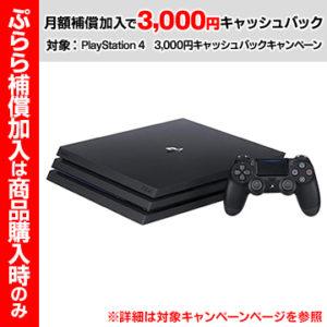 ひかりTVショッピングでPlayStation4が誰でもポイント30倍、最大ポイント35倍で価格コムぶっちぎりの最安値。