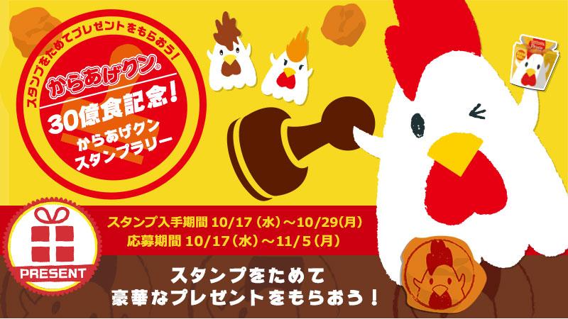ローソンに5回来店でからあげクン20円引きクーポン、8回来店で500名にぬいぐるみが当たる。~10/29。
