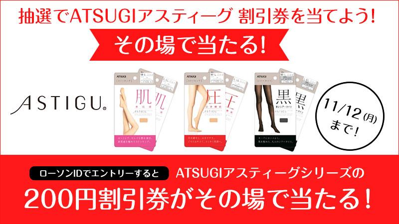 ローソンてストッキングのATSUGIアスティーグ200円引きクーポンが抽選で4000名に当たる。~11/12。