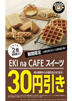 ニューデイズでEKI na CAFEスイーツ どれでも2個同時購入で30円引きセール。~10/8。