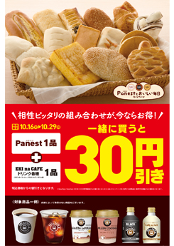 NEWDAYSでオリジナルパンブランド「Panest(パネスト)」とEKI na CAFEを買うと30円引き。~11/12。