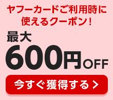 Yahoo!JAPANカード利用時に使える300円×2回クーポンを配信中。対象者限定。~11/4 23時。