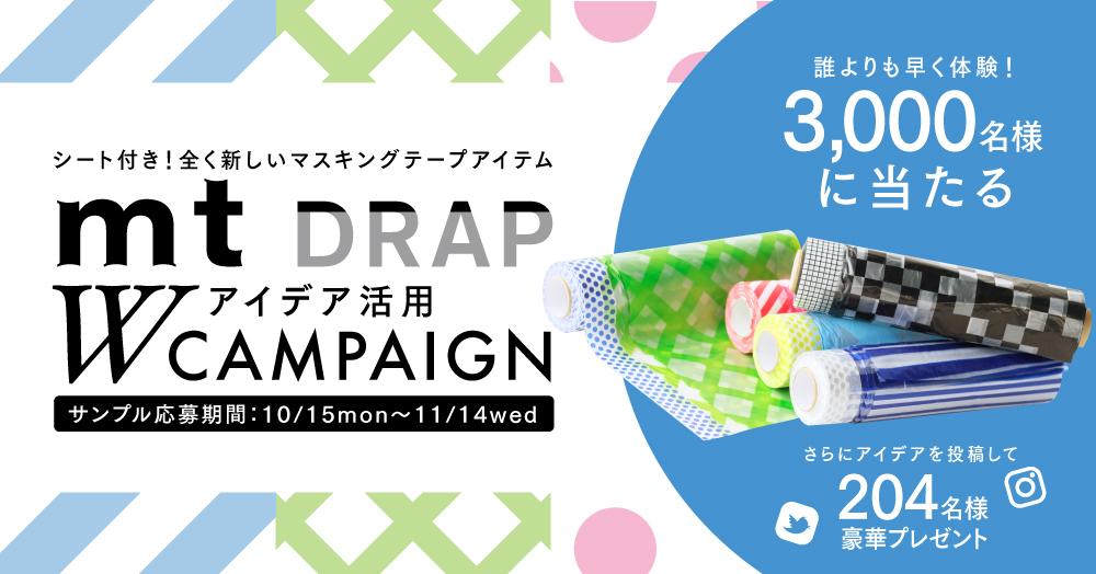 モニプラでカモ井加工紙㈱の新しいマスキングテープアイテム「mt DRAP」が抽選で3000名に当たる。