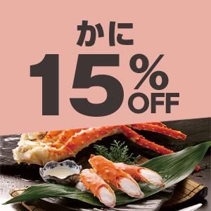 Yahoo!ショッピングで1万円以下で使えるかに、カニ、蟹15%OFFクーポンを配布中。本日限定。