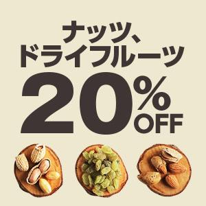 Yahoo!ショッピングで1万円以下でナッツ・ドライフルーツカテゴリ15%OFFクーポンを配布中。本日限定。
