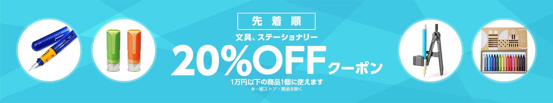 Yahoo!ショッピングで1万円以下で手帳、印鑑、文具15%OFFクーポンを配布中。本日限定。