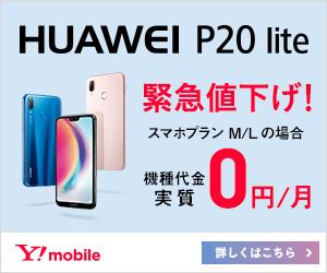 ワイモバイルでHuawei P20 liteがプランM以上、2年縛りで実質540円にてセール中。維持費は実質3916円/月。10月上旬~。