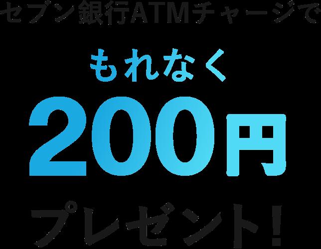 セブン銀行ATMでプリペイド式Kyashを1000円以上チャージすると、先着3000名に200円分がもれなく貰える。~11/4。