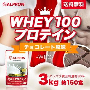 楽天でアルプロン WPCホエイプロテイン100 3kgが30%OFFセール。1kgあたり2000円を切る、ザバスがゴミに見えるコスパ。