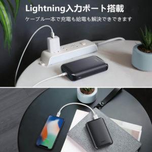 アマゾンでAUKEY モバイルバッテリー 10000mAh Micro/Lightning入力 PB-N64の割引クーポンを配信中。