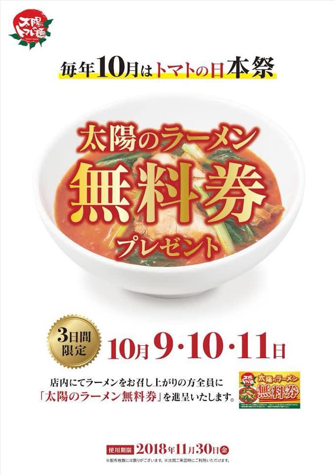 太陽のトマト麺の「トマトの日」で1杯食べると1杯無料券を配布予定。10/9-11日限定。