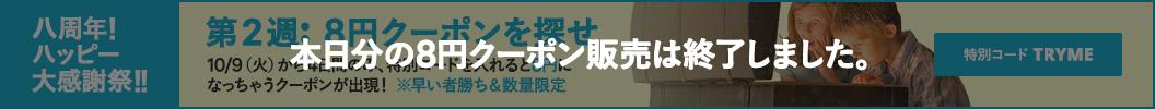 グルーポンで8周年で8円クーポンを販売中。東京・大阪・愛知のクーポンの一部が8円。~10/12。