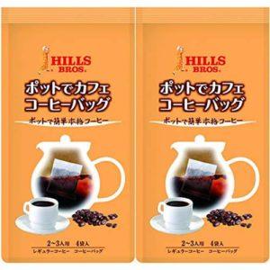 アマゾンでヒルス ポットでカフェ コーヒーバッグ 20g×4P×2個の割引クーポンを配信中。