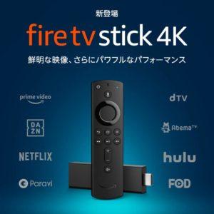 【セール】アマゾンでFire TV Stick 4Kが6980円で新発売。Alexa対応、4K・60p、HDR10+対応。