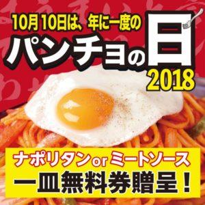 ナポリタンで「パンチョの日」で1皿注文すると次回ナポリタンorミートソース一皿無料券が貰える。10/10限定。