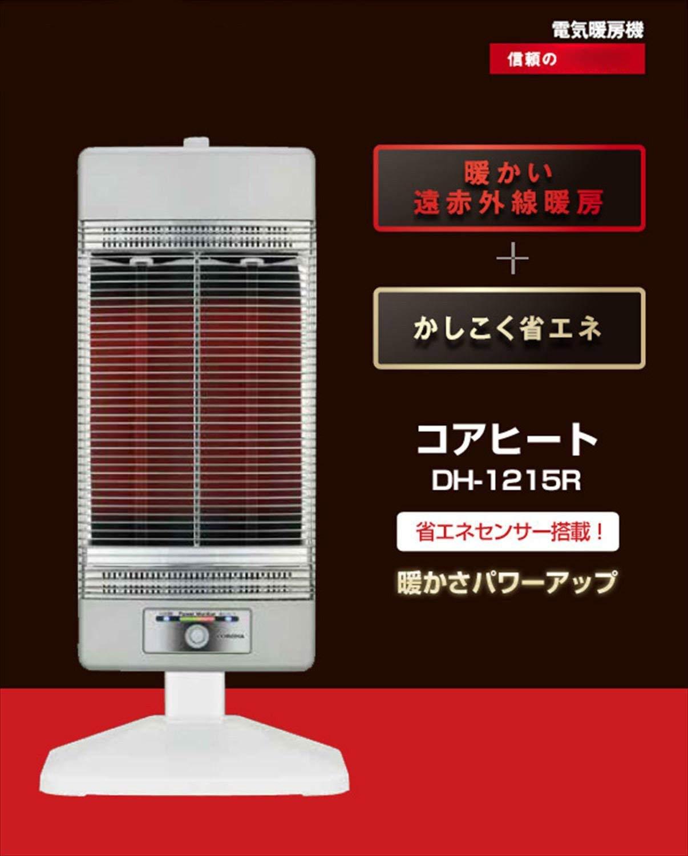 アマゾンでコロナ 遠赤外線電気ストーブ「コアヒート」DH-1216がタイムセール中。1人PCのお供に最適。