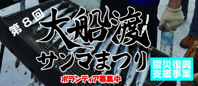 大阪市中央区南御堂で大船渡サンマまつりでサンマが無料。忙しい人は買って食べよう。10/6 11時~。