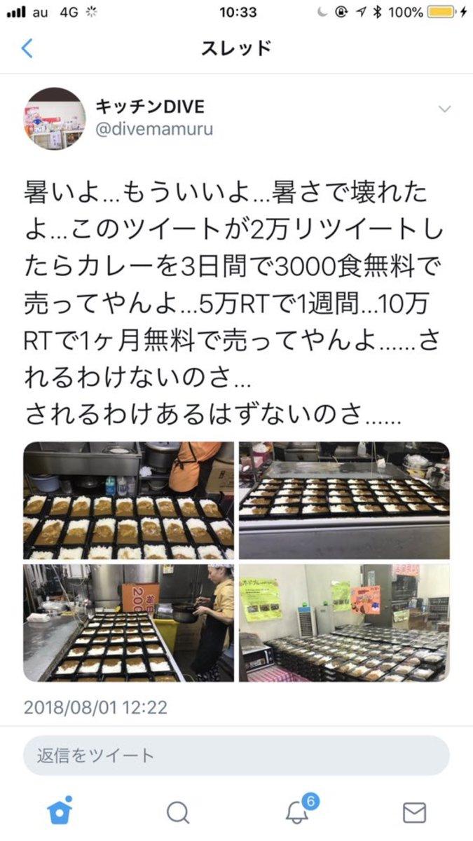 亀戸駅前のキッチンDIVEでカレーを無料配布中。コロッケも1円?。10/5 17:30~10/7。