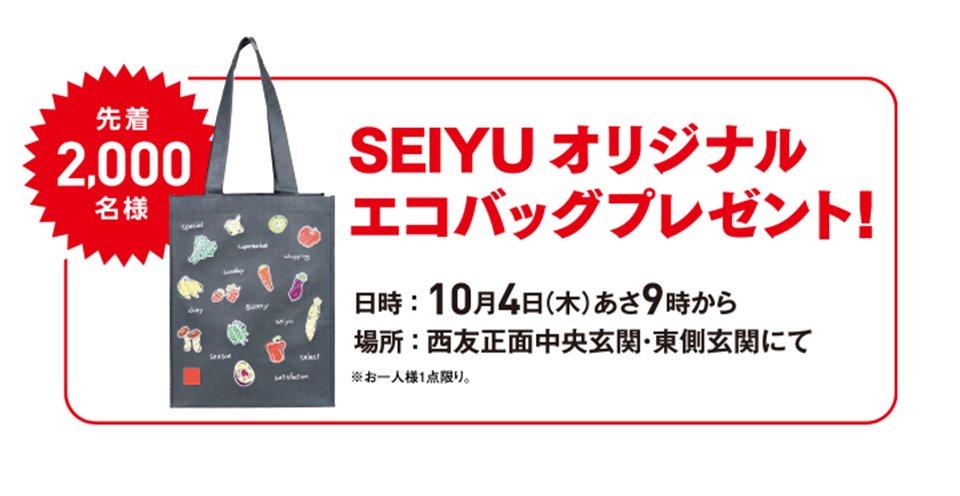 西友の上野芝店がリニューアルOPENでオリジナルエコバッグが先着2000名にもれなく貰える。10/4 9時~。