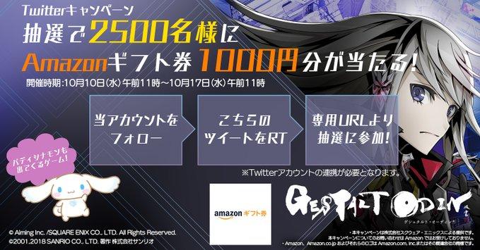 『ゲシュタルト・オーディン』のTwitterキャンペーンで抽選で2500名にAmazonギフト券1000円分がその場で当たる。~10/17。