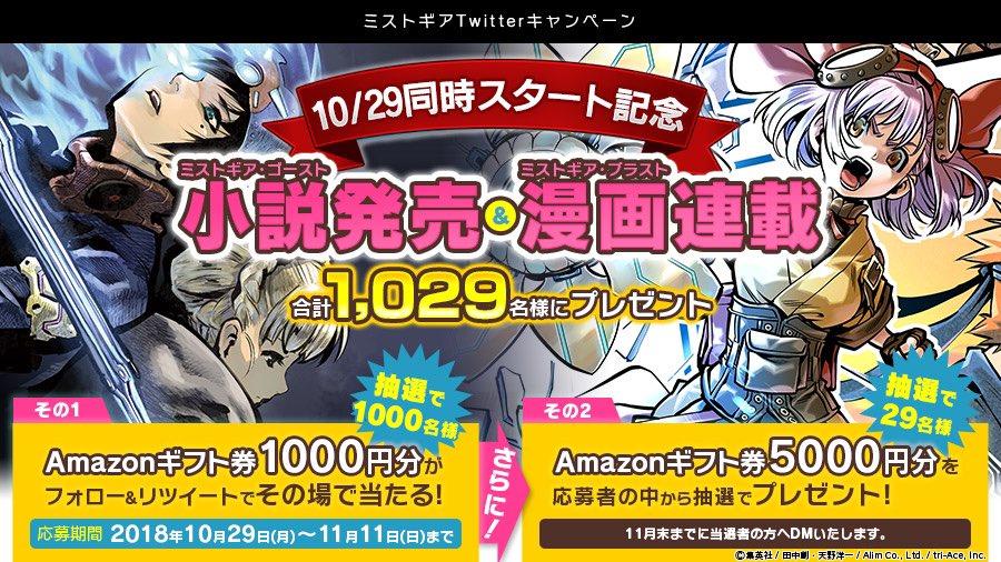 Twitterでアマゾンギフト券1000円分が抽選で777名にその場で当たる。