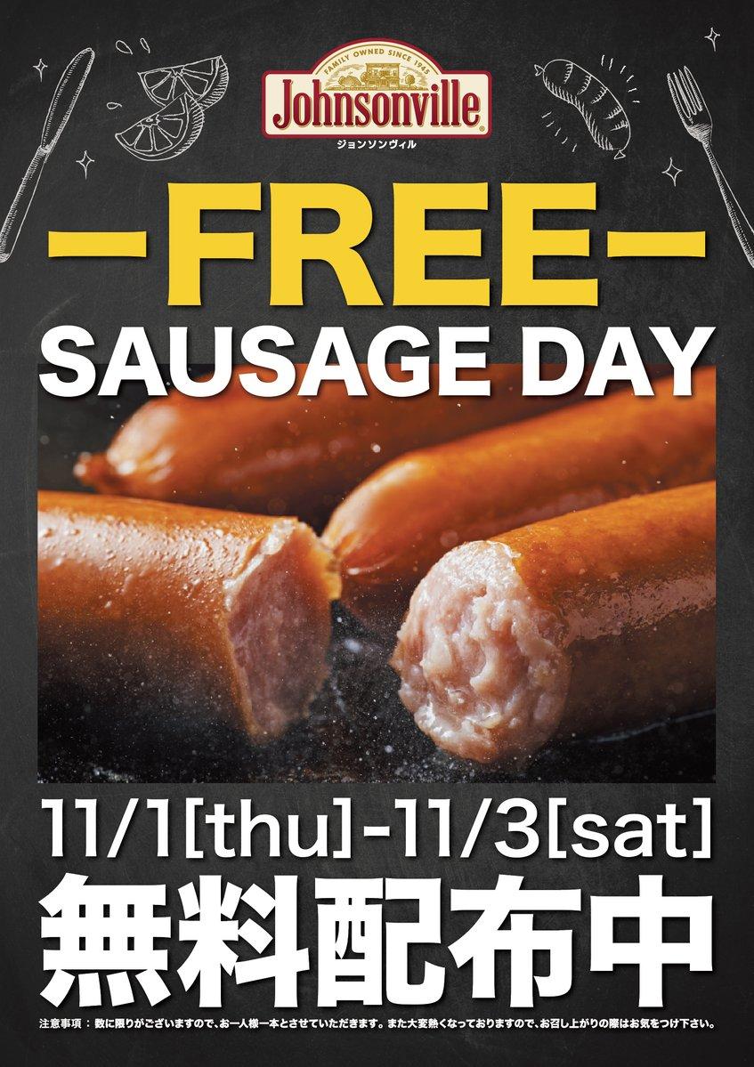 東京ミッドタウンで全米No.11ソーセージ 「ジョンソンヴィル」 が肉汁滴るアツアツソーセージを無料提供予定。11/1~3、11時~19時。