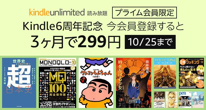 アマゾンKindle Unlimitedの3ヶ月分利用権が89%OFFの2940円⇒299円。~10/25。